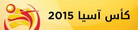 بث مباشر مباراة العراق وفلسطين اليوم الثلاثاء 20-1-2015