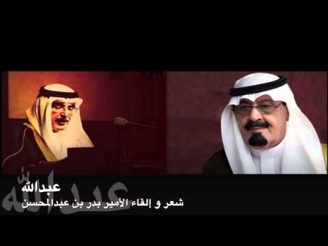تحميل اشعار بدر بن عبدالمحسن mp3
