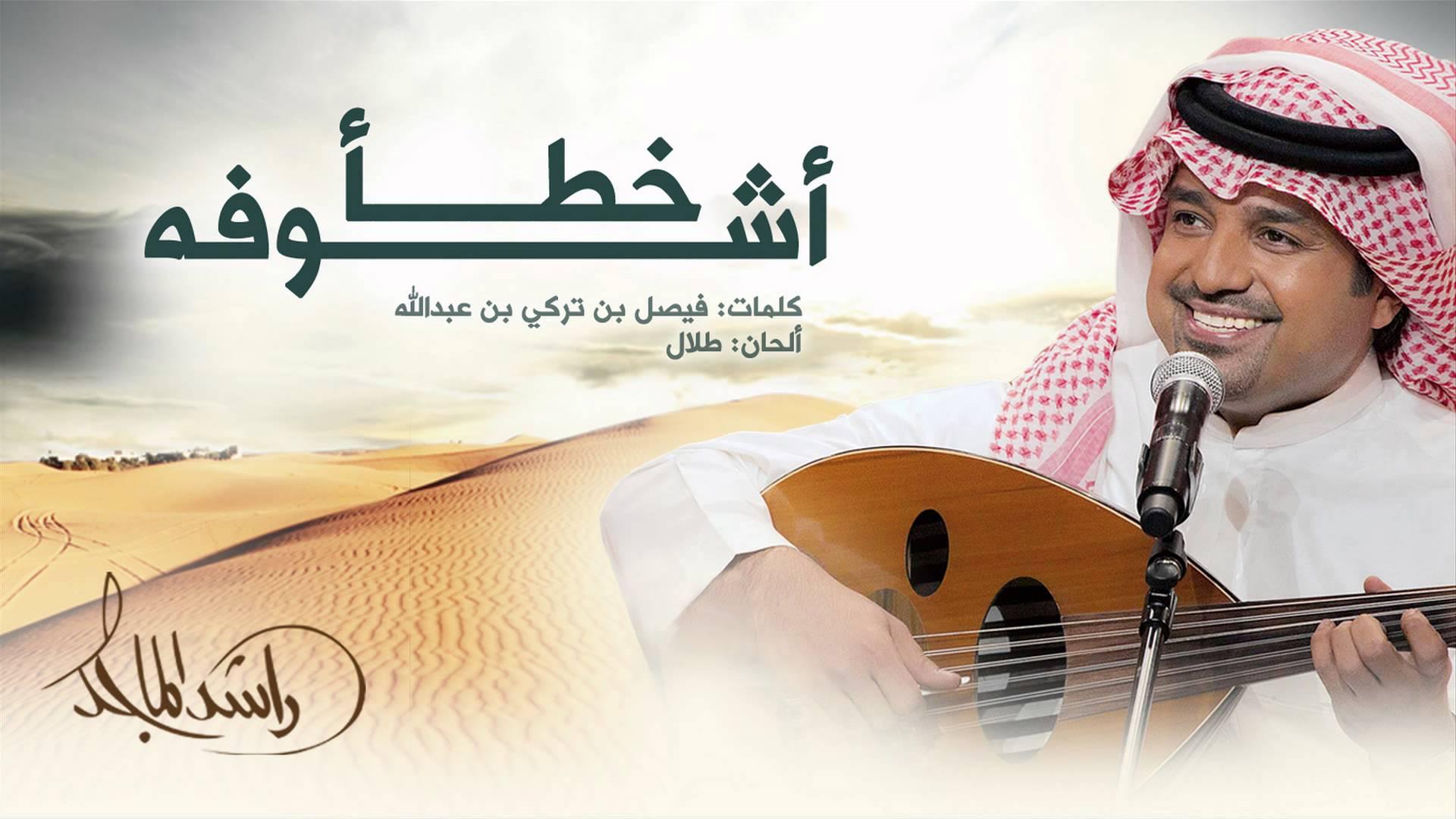كلمات اغنية أشوفه راشد الماجد