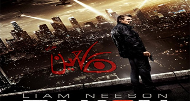 ������ ������ ���� Taken 3 DVD Full HD ���� ����� ����� �����