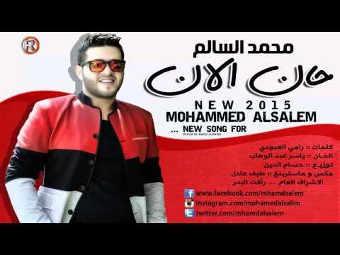 كلمات اغنية حان الان محمد السالم 2015 كاملة مكتوبة