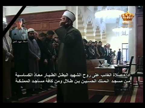 بالفيديو صلاة الغائب الشهيد معاذ