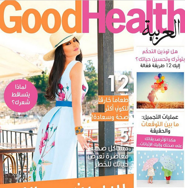 ��� ����� �������� ��� ���� ���� Good Health Arabia