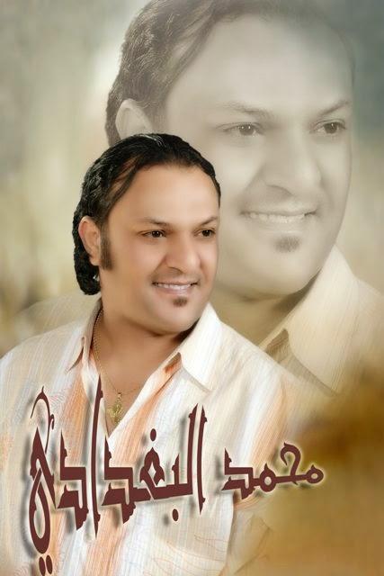 كلمات اغنية عراق محمد البغدادي