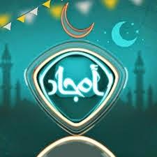 تردد قناة أمجاد الدينية  على نايل سات اليوم 18-2-2015