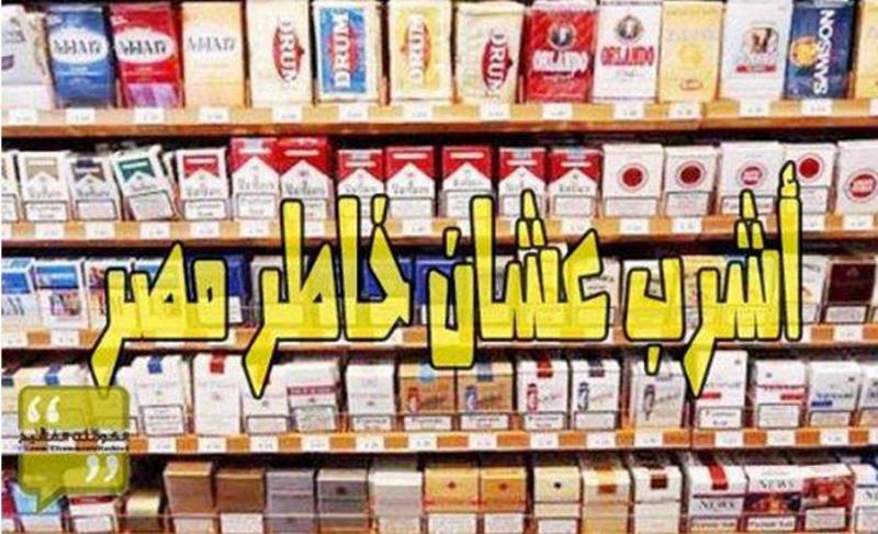صور مضحكة على زيادة أسعار الدخان في مصر 2015 , صور كوميكس وقفشات مضحكة عن زيادة أسعار السجائر 2015