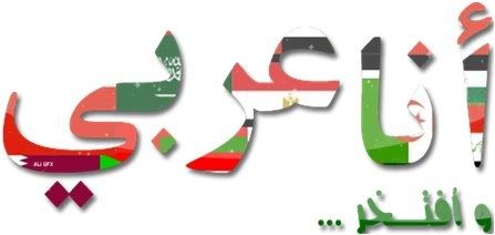 بوستات ومنشورات انا عربي 2015