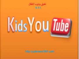 download تطبيق اليوتيوب الخاص بالأطفال 2015