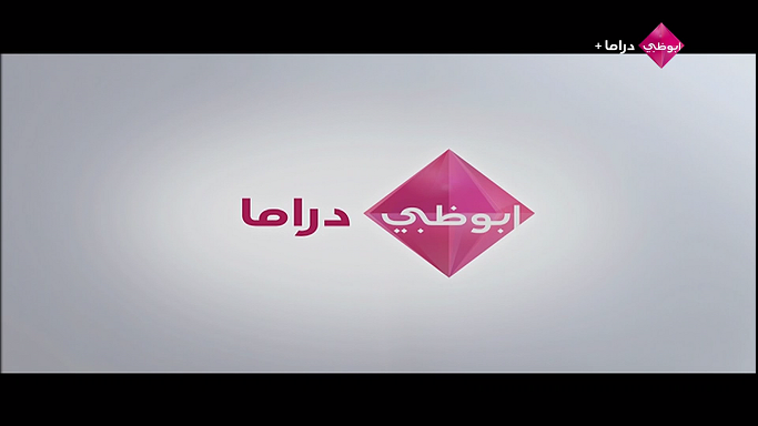 قناة أبو ظبي دراما HD مجانًا على قمر Eutelsat 7 West A @ 7.3° West