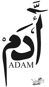صور مكتوب عليها اسم آدم 2015 ، صور اسم آدم رومانسية 2016