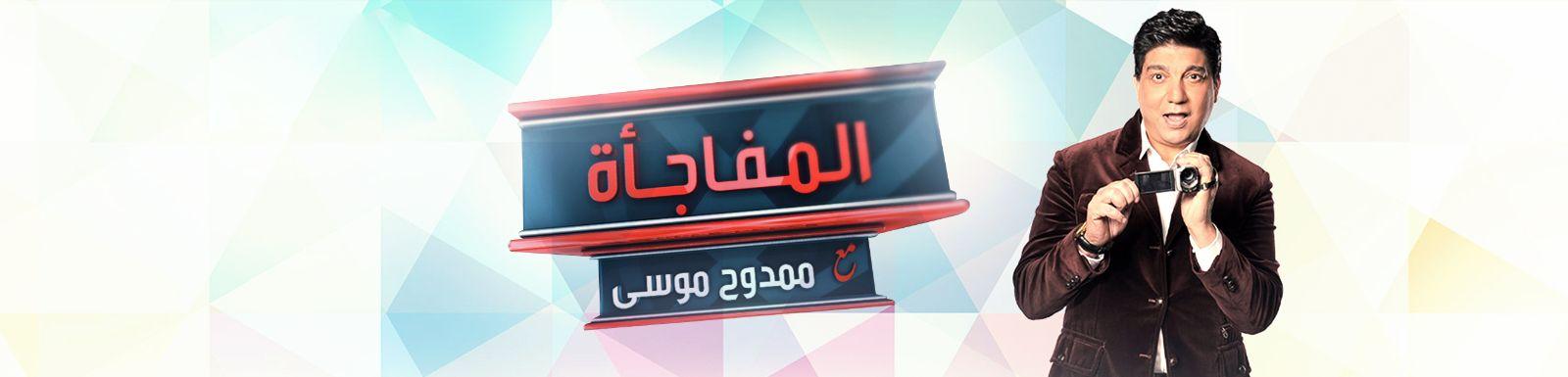 مشاهدة وتحميل برنامج المفاجأة يسرا الجزء الثانى الحلقة 32 كاملة 2015