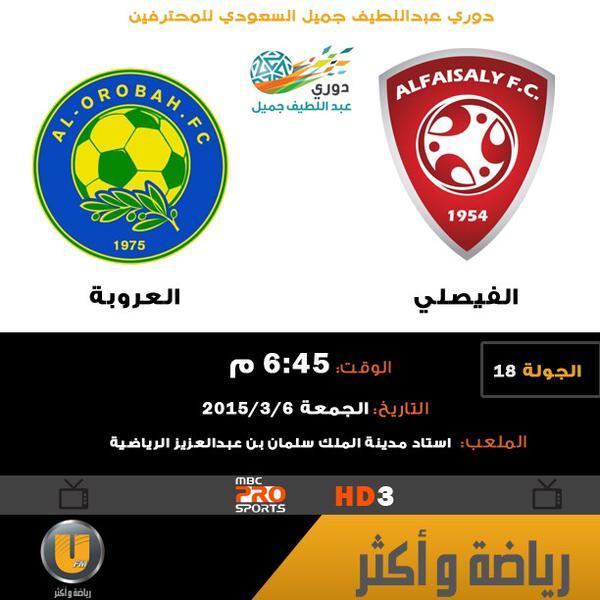 تابع الان بث مباشر الفيصلي والعروبة اليوم الجمعة 6-3-2015