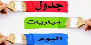 مباريات اليوم .. مواعيد مباريات اليوم الجمعة 6-3-2015