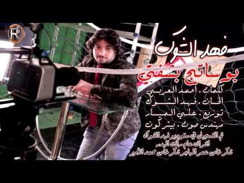 يوتيوب تحميل تنزيل اغنية بوساتج بشفتي فهد الشوك 2015 Mp3 رابط مباشر