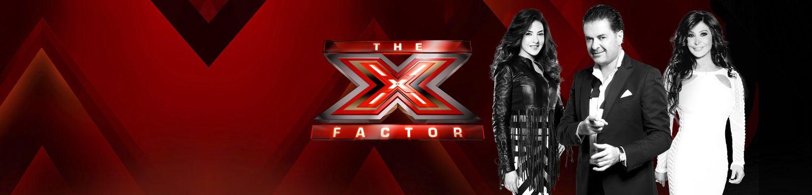 ���� ������ The X Factor ������ 2015 ��� MBC