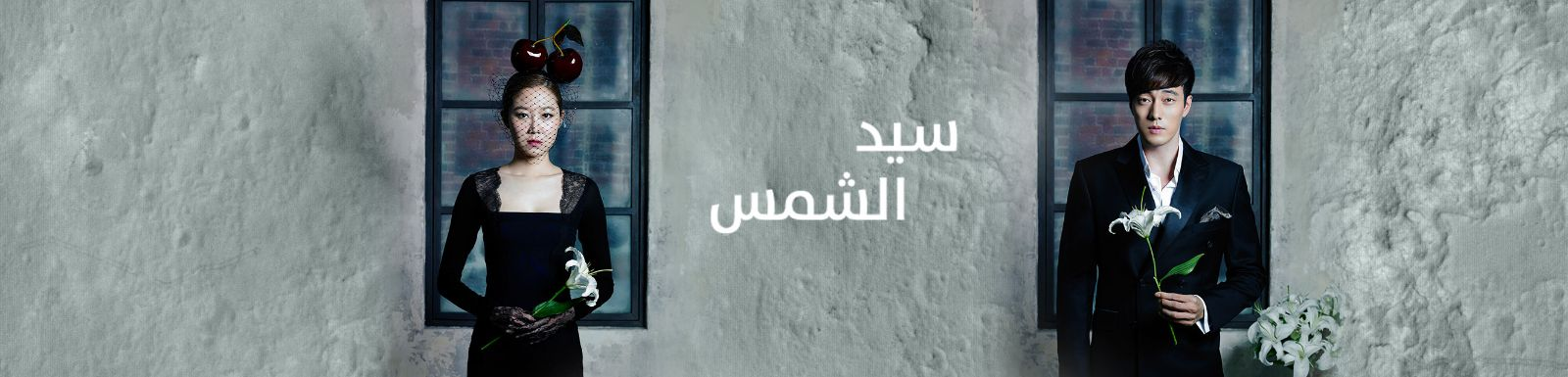 قصة وأحداث مسلسل سيد الشمس 2015 على mbc4