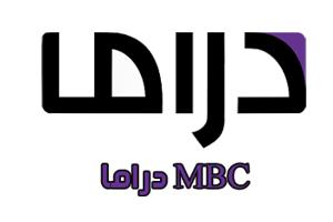 توقيت عرض مسلسلات قناة MBC Drama اليوم الثلاثاء 17-3-2015
