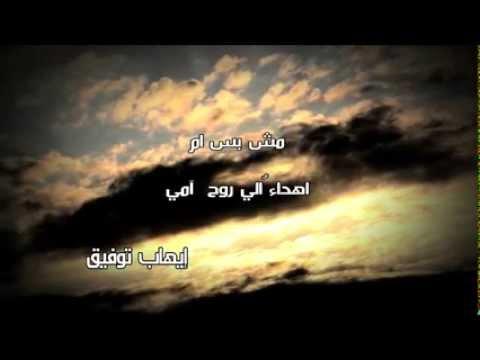 يوتيوب تحميل استماع اغنية مش بس أم إيهاب توفيق 2015 Mp3