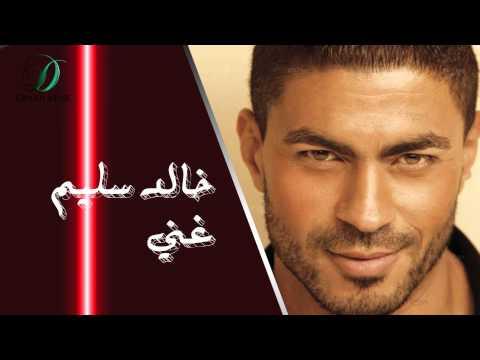 يوتيوب تحميل استماع اغنية غني خالد سليم 2015 Mp3
