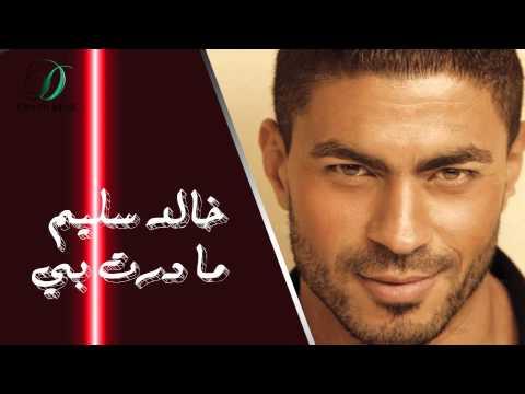 يوتيوب تحميل استماع اغنية مادرب بى خالد سليم 2015 Mp3