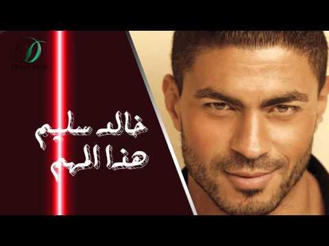 يوتيوب تحميل استماع اغنية هذا المهم خالد سليم 2015 Mp3