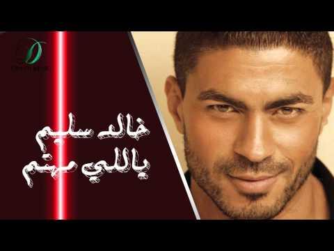 يوتيوب تحميل استماع اغنية مهتم خالد سليم 2015 Mp3