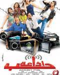 يعرض اليوم على قناة روتانا سينما الاثنين 23-3-2015