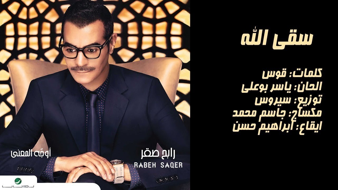 تحميل اغنية سقى الله رابح صقر mp3
