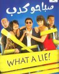 يعرض اليوم على قناة روتانا سينما الاحد 29-3-2015