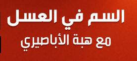 فكرة برنامج السم في العسل 2015 على قناة Mbc مصر 2