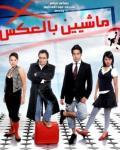 يعرض على قناة روتانا سينما اليوم الخميس 2-4-2015