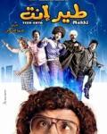 يعرض على قناة روتانا سينما اليوم الاحد 5-4-2015
