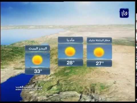 أخبار وحالة الطقس في الاردن اليوم الاثنين 6-4-2015