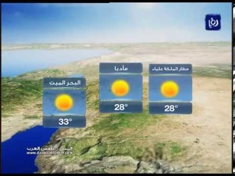 أخبار وحالة الطقس في الاردن اليوم الثلاثاء 7-4-2015