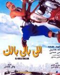 يعرض على قناة روتانا أفلام اليوم الثلاثاء 7-4-2015