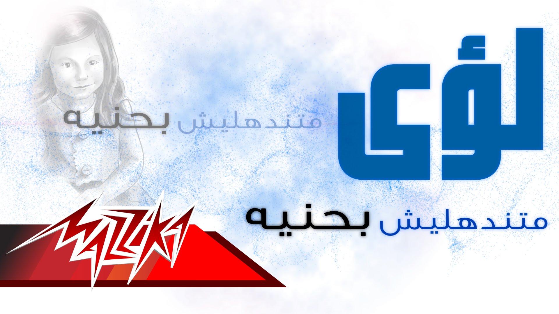 يوتيوب تحميل استماع اغنية متندهليش بحنية لؤى 2015 Mp3