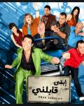 يعرض على قناة روتانا سينما اليوم الجمعة 10-4-2015