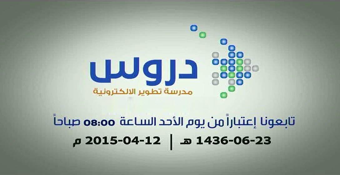 قناة تعليمية جديدة قناة Doros TV اليوم الجمعة 10/4/2015