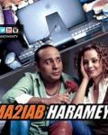 يعرض على قناة روتانا سينما اليوم الاحد 12-4-2015