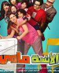 يعرض على قناة روتانا سينما اليوم الاثنين 13-4-2015