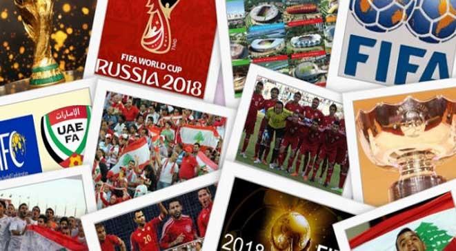 نتائج قرعة التصفيات الآسيوية المؤهلة لكأس العالم 2018