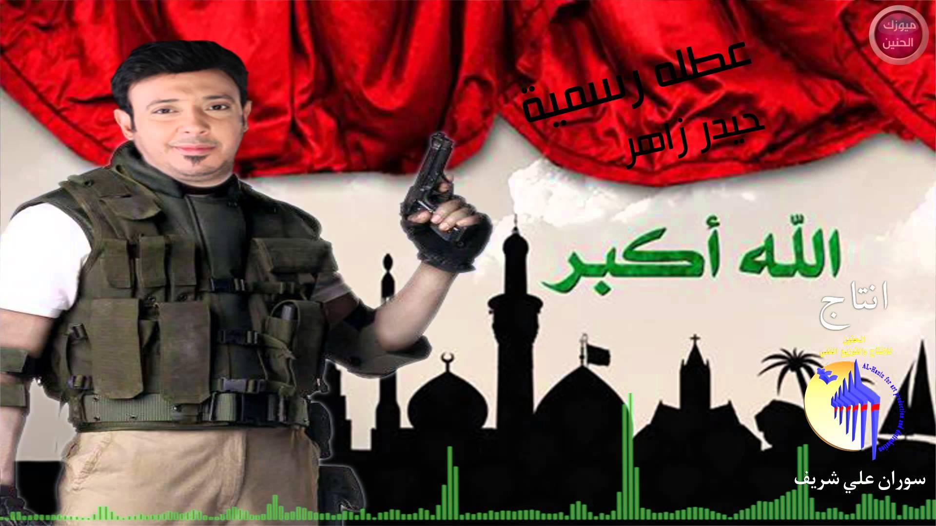 تحميل اغاني وطنية عراقية mp3