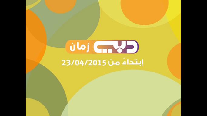 ���� Dubai Zaman ����� �������� 15/4/2015