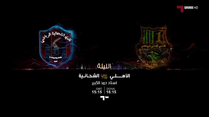 ���� ���� Al Kass HD Three ����� 16/4/2015