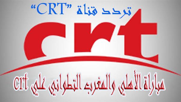 تردد قناة crt الناقلة مجانا لمباراة الاهلي والمغرب التطواني اليوم 19-4-2015