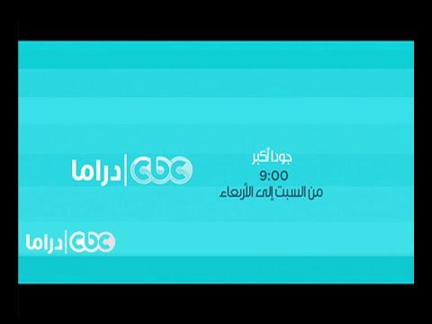 �������� .. ���� ������ ��� ����� ���� ���� 2015 ��� ���� cbc �����