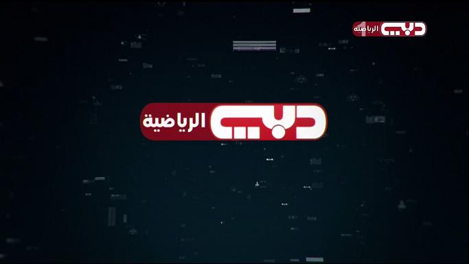 ���� Dubai Sports HD ����� ����� ����� ������ 24/4/2015