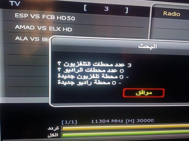 شفرات فيدات الدوري الاسباني اليوم السبت 25/4/2015