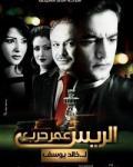 يعرض على قناة روتانا سينما اليوم الاحد 26-4-2015