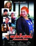 يعرض على قناة روتانا سينما اليوم الاثنين 27-4-2015